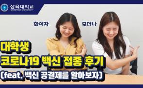 대학생 코로나19 백신 접종 후기 (feat. 백신공결제를 알아보자)