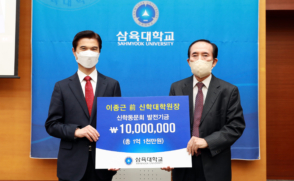 신학동문회, 학과 발전기금 4240만원 쾌척