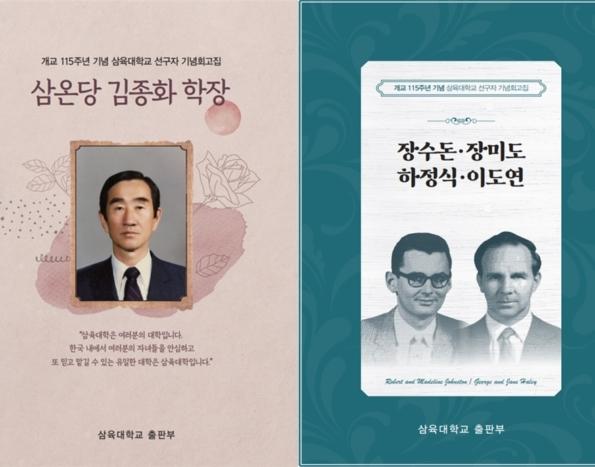 김종화·장수돈·하정식…삼육동 기틀 세운 선구자들