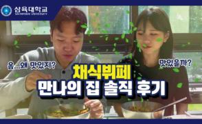 삼육대 채식뷔페 '만나의 집' 솔직 후기